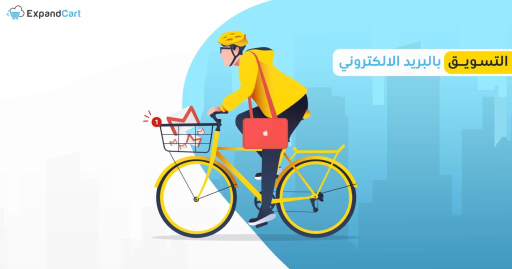 التسويق عبر البريد الإلكتروني وكيفية زيادة المبيعات مع أداة ميل تشمب MailChimp