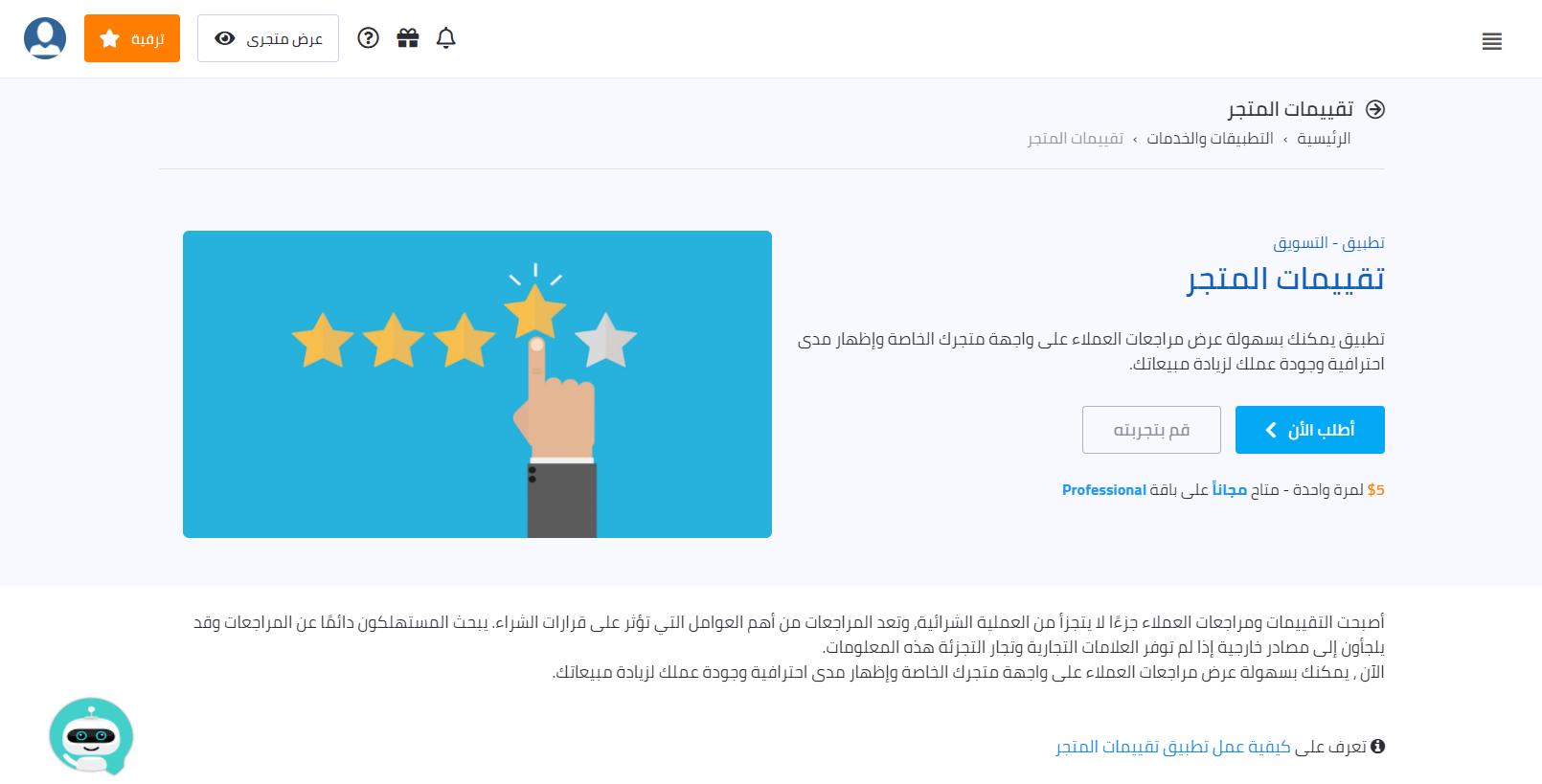 سيو المتاجر الإلكترونية