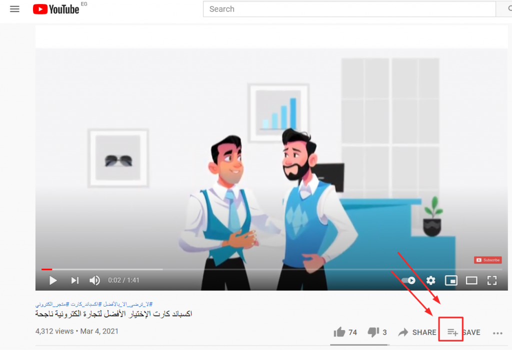 زيادة المشاهدات على يوتيوب
