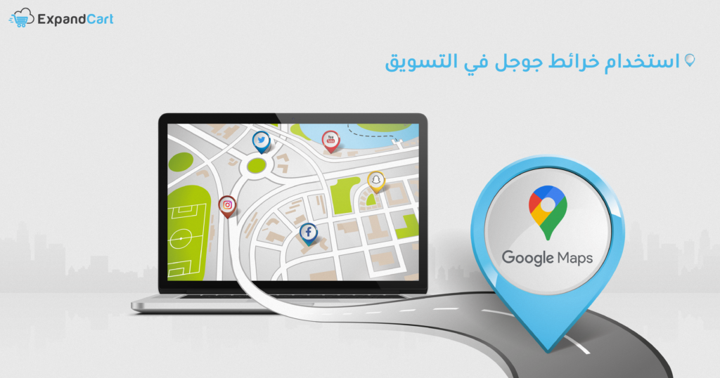 التسويق باستخدام خرائط جوجل Google Maps: دليلك الكامل خطوة بخطوة