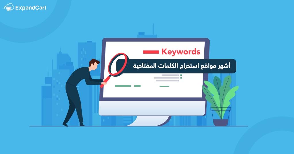 أهم الأدوات لاستخراج الكلمات المفتاحية لمتجرك Keyword Generator
