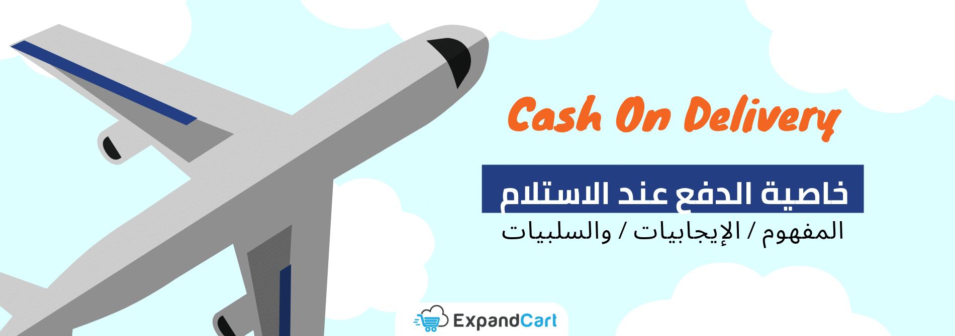 خاصية الدفع عند الاستلام Cash On Delivery
