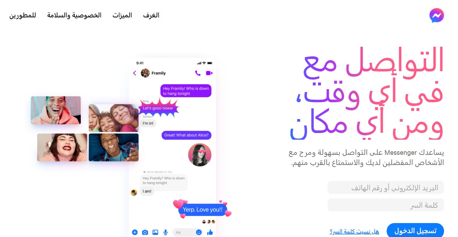 اكثر برامج التواصل الاجتماعي استخداما في السعودية