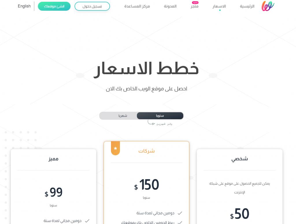 أفضل شركات الاستضافة العربية