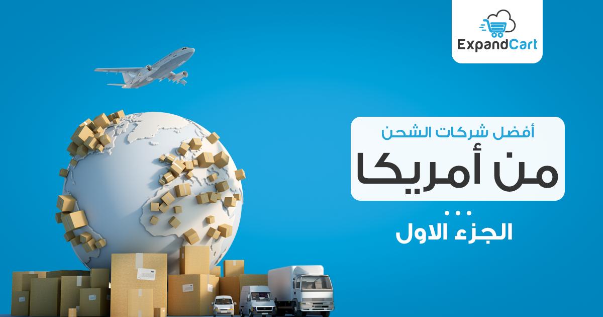 أفضل شركات الشحن من أمريكا إلى الدول العربية الجزء الأول إكسباند كارت