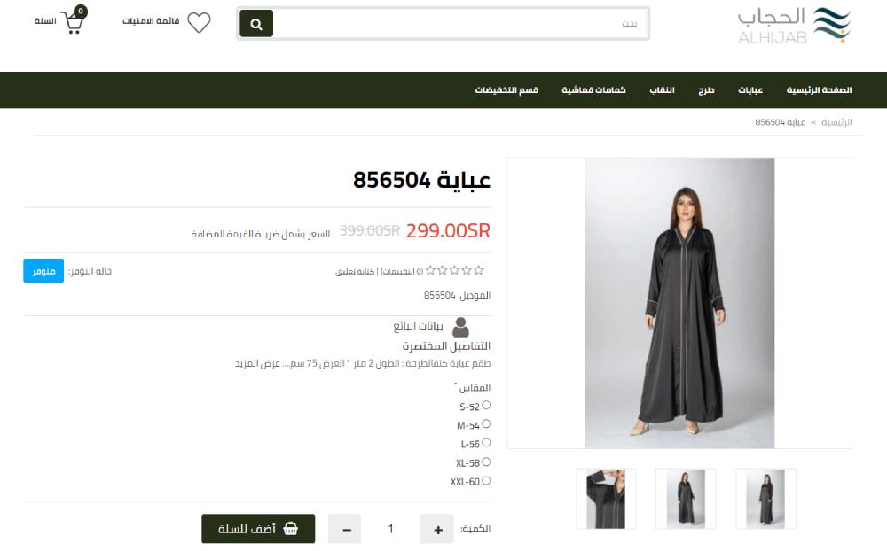 متجر الحجاب من متاجر اكسباند كارت