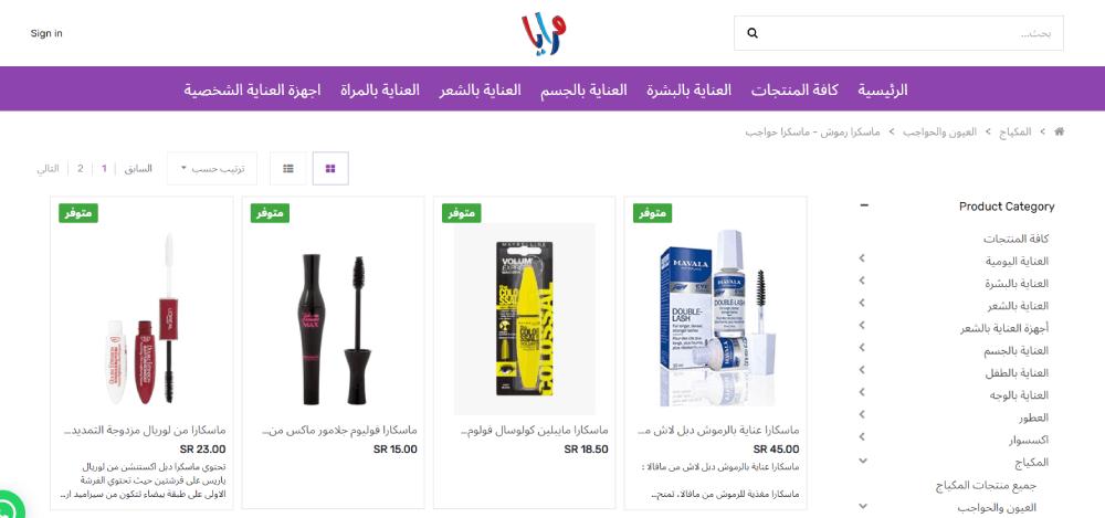 متجر مرايا لبيع مستحضرات التجميل