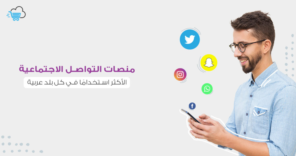 مواقع التواصل الاجتماعي الأكثر استخدامًا في المنطقة العربية