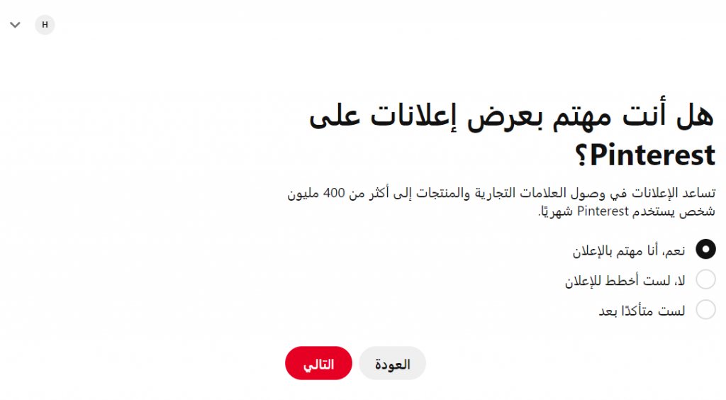 إنشاء حملات إعلانية عبر بنترست