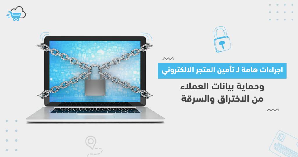 اجراءات هامة لـ تأمين المتجر الالكتروني وحماية بيانات العملاء من الاختراق والسرقة