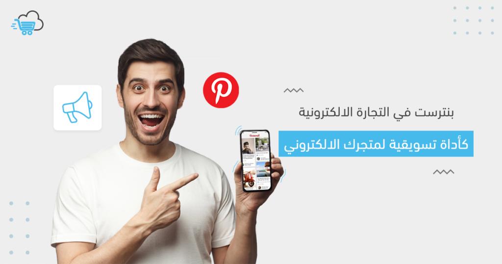 كيفية استخدام بنترست Pinterest للتسويق عن منتجات المتجر الالكتروني الخاص بك