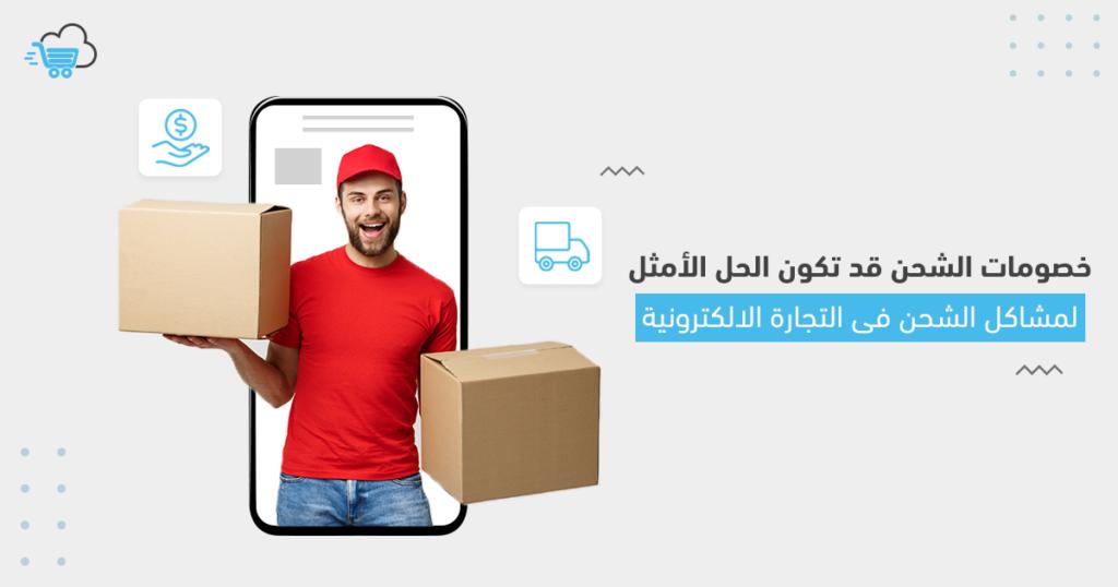 خصومات الشحن كـ استراتيجية لحل مشاكل توصيل طلبات متجرك الالكتروني