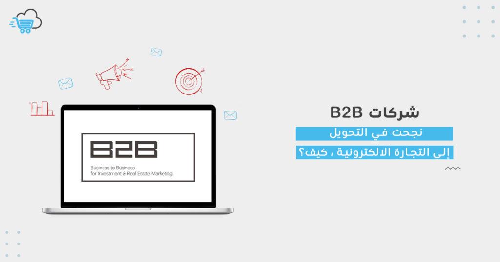شركات B2B نجحت في التحويل إلى التجارة الالكترونية، كيف؟
