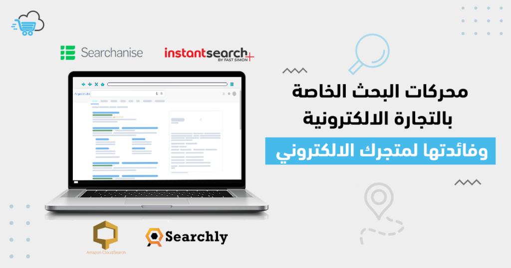 محركات البحث الخاصة بـ التجارة الالكترونية وفائدتها لمتجرك الالكتروني