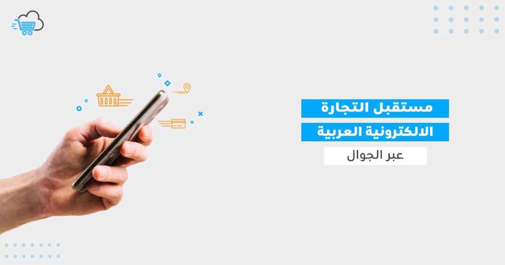 مستقبل التجارة الالكترونية العربية عبر الجوال