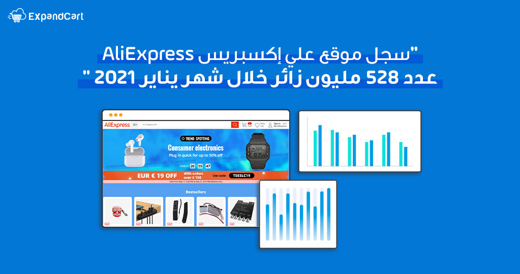 موقع علي اكسبرس والربح من الإنترنت,علي إكسبريس,aliexpress,على اكسبرس