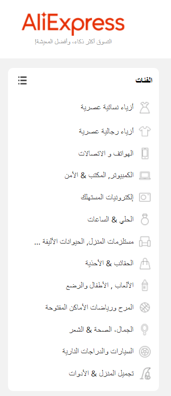 فئات المنتجات على موقع علي اكسبرس