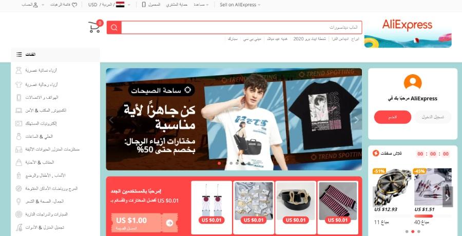 موقع علي اكسبرس للربح عبر الإنترنت,علي إكسبريس,aliexpress,على اكسبرس