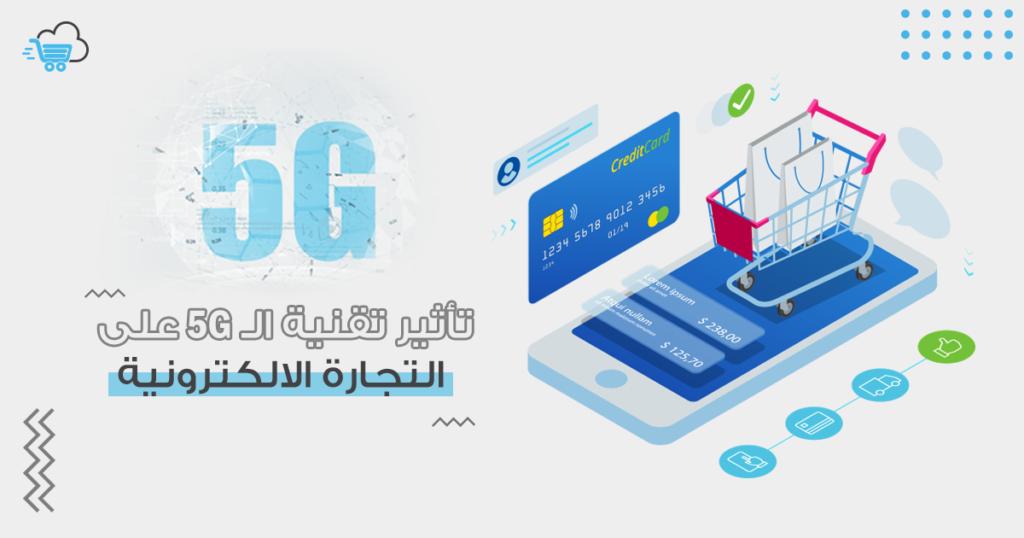 الجيل الخامس 5G التقنية الجديدة وتأثيرها على التجارة الإلكترونية