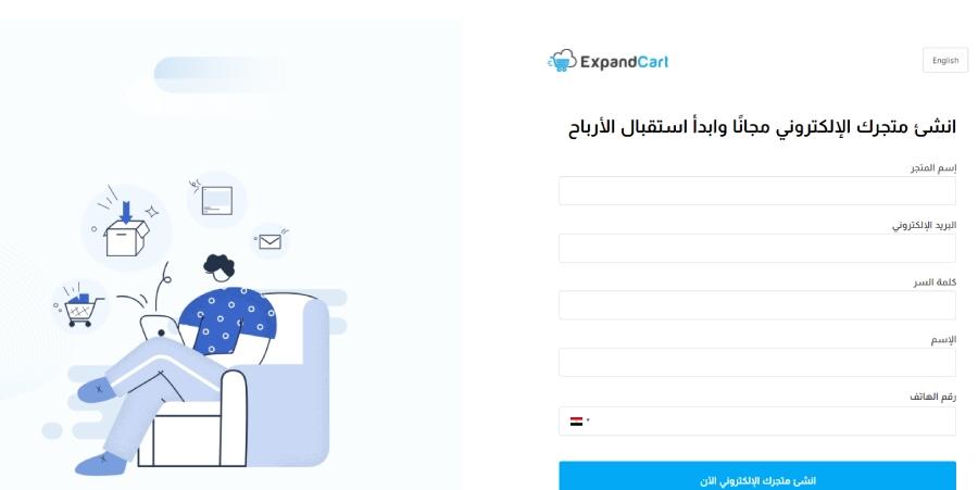 إنشاء متجر إلكتروني مجاني مع اكسباند كارت