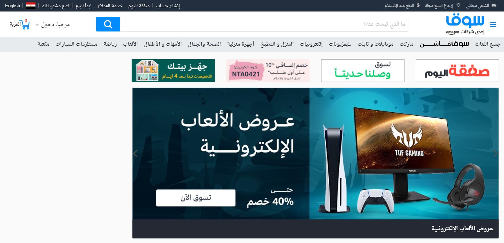 مواقع الدفع عند الاستلام العربية