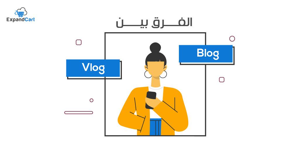 الفرق بين ال Vlog وال Blog