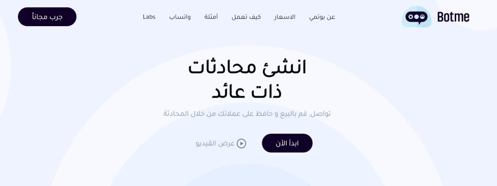 بوتمي أفضل شات بوت عربي