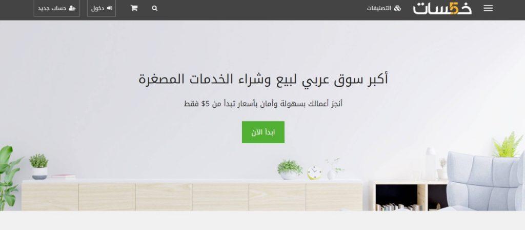 خمسات أقدم مواقع العمل الحر العربية