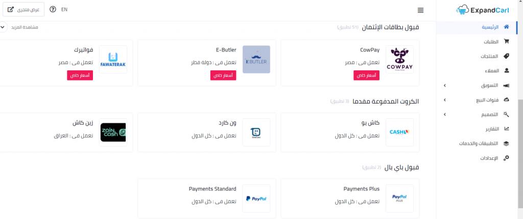طرق الدفع الإلكتروني المختلفة بمتجرك الإلكتروني