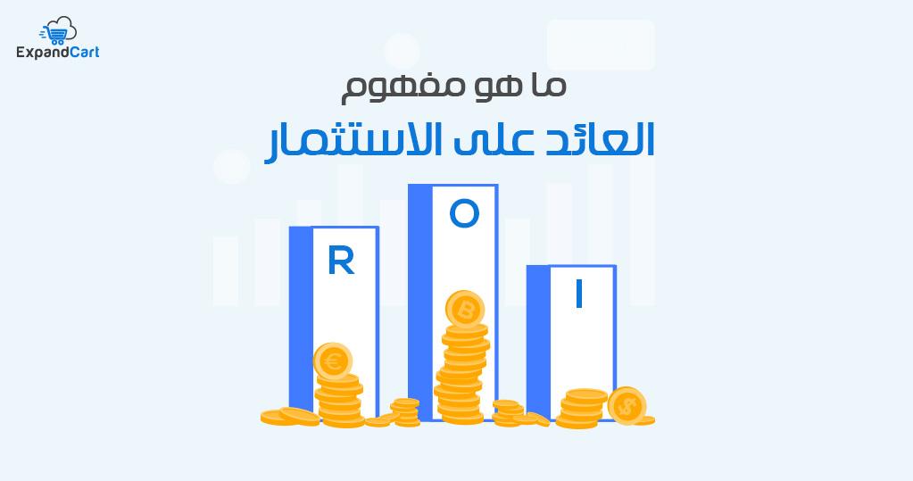 ما هو العائد على الاستثمار