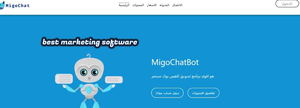 Migochat أقوى شات بوت لمتجرك الإلكتروني