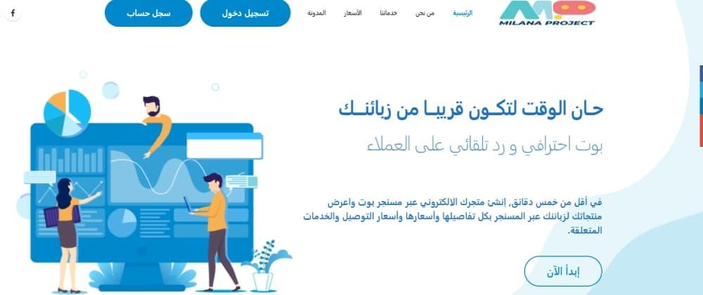 Milana project منصة لإنشاء بوت عربي