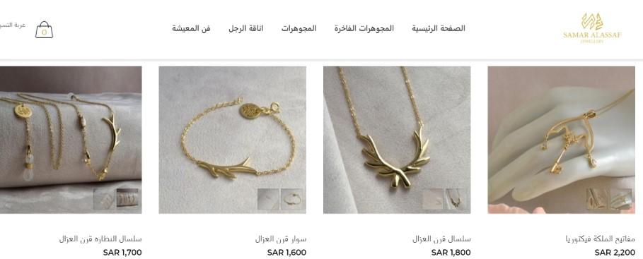 متجر سمر عساف من أشهر متاجر اكسباند كارت