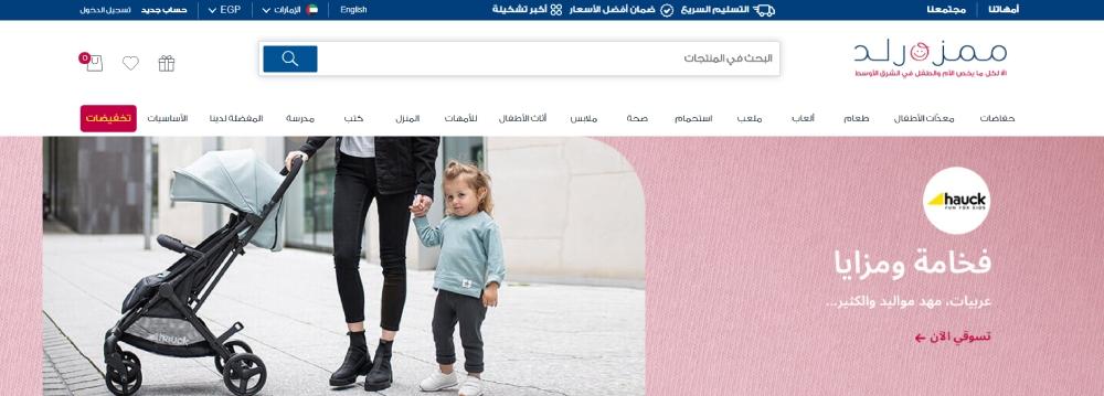 موقع Mumzworld لبيع منتجات العناية بالأطفال