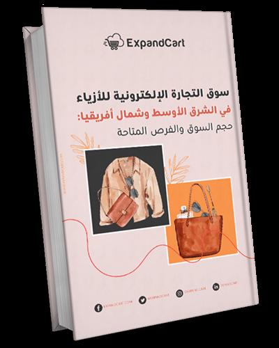 إحصائيات سوق التجارة الإلكترونية للأزياء في الشرق الأوسط وشمال إفريقيا 2021