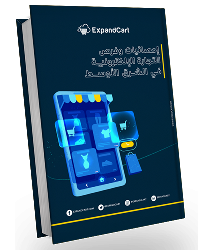 إحصائيات وفرص التجارة الإلكترونية في الشرق الأوسط 2021