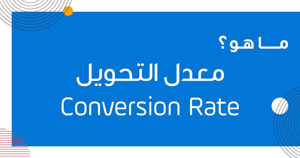 معدل التحويل Conversion Rate