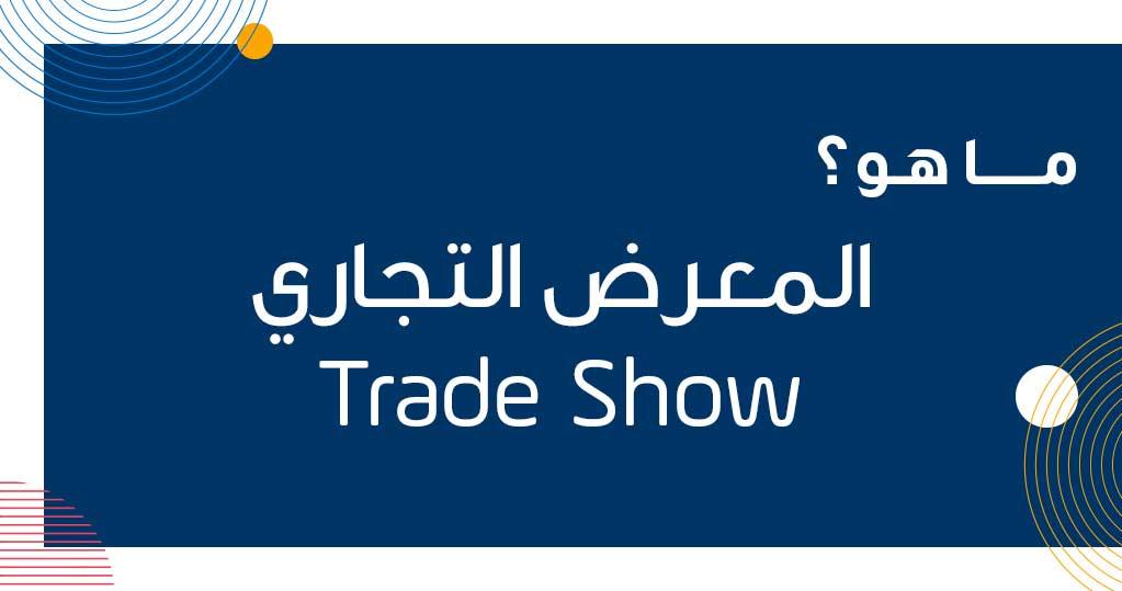 المعرض التجاري Trade Fair