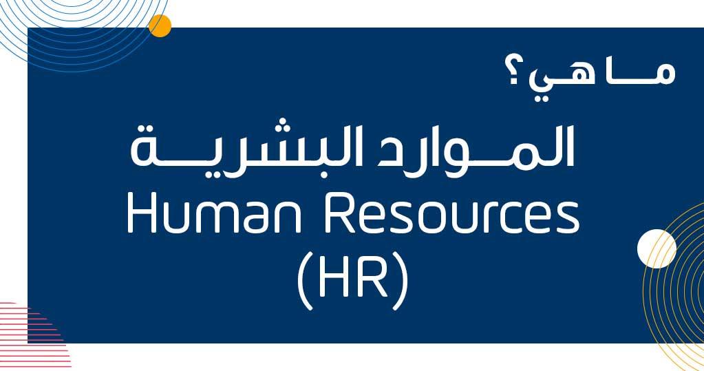 ما هي الموارد البشرية
