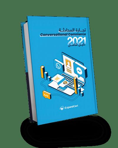 تجارة المحادثة Conversational Commerce: دليل شامل 2021