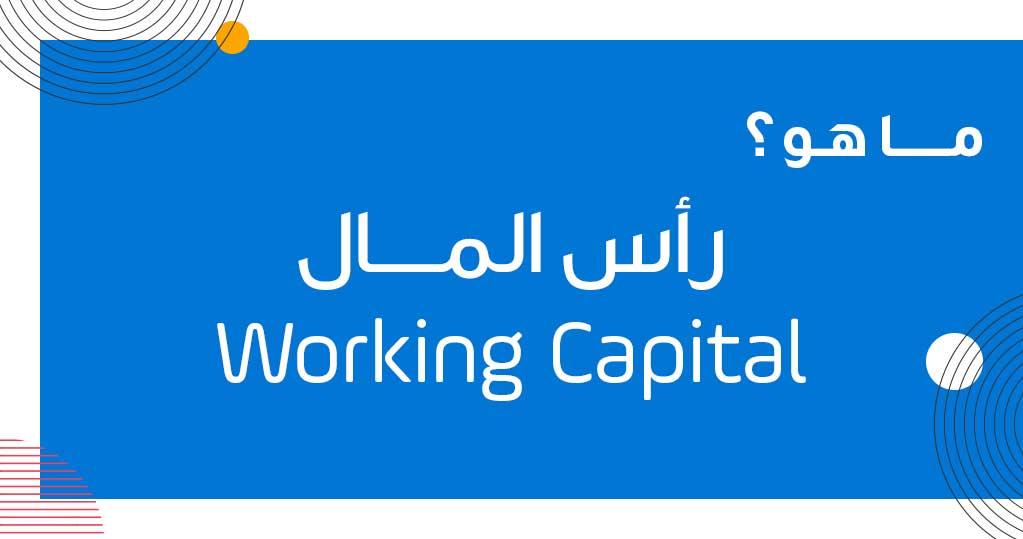 رأس المال Working Capital